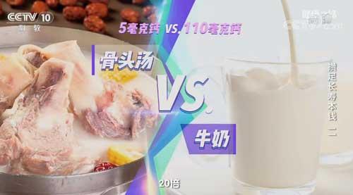 攒足长寿本钱(二) 骨头汤和牛奶哪个更补钙?