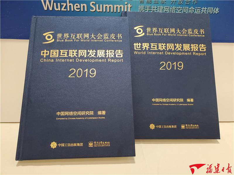 第六届世界互联网大会首日,《世界互联网发展报告2019》《中国互联网发展报告2019》在乌镇发布。
