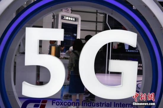 资料图:5G产品。中新社记者 张茵 摄