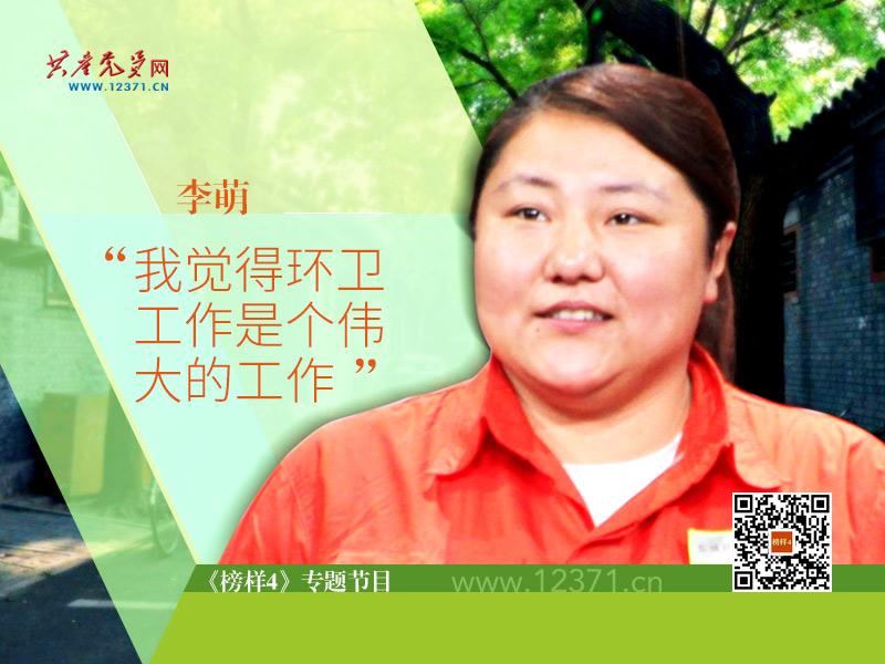 cctv 8电视剧节目单_《榜样4》专题节目——李萌海报_新闻频道_央视网(cctv.com)