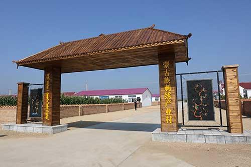 乌逊嘎查蒙古族刺绣产业村