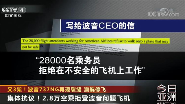 2.8万空乘拒登波音问题飞机