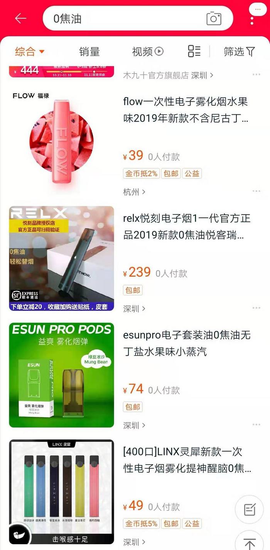 """淘宝上搜索""""0焦油"""",依然会出现电子烟产品。"""