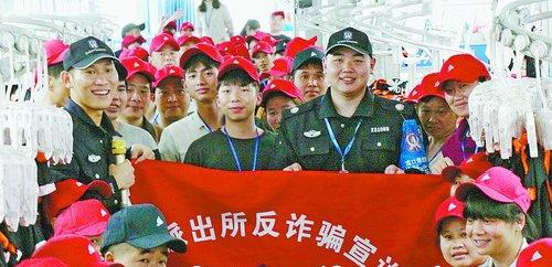 灌口派出所民警深入工廠開展反詐騙宣傳。