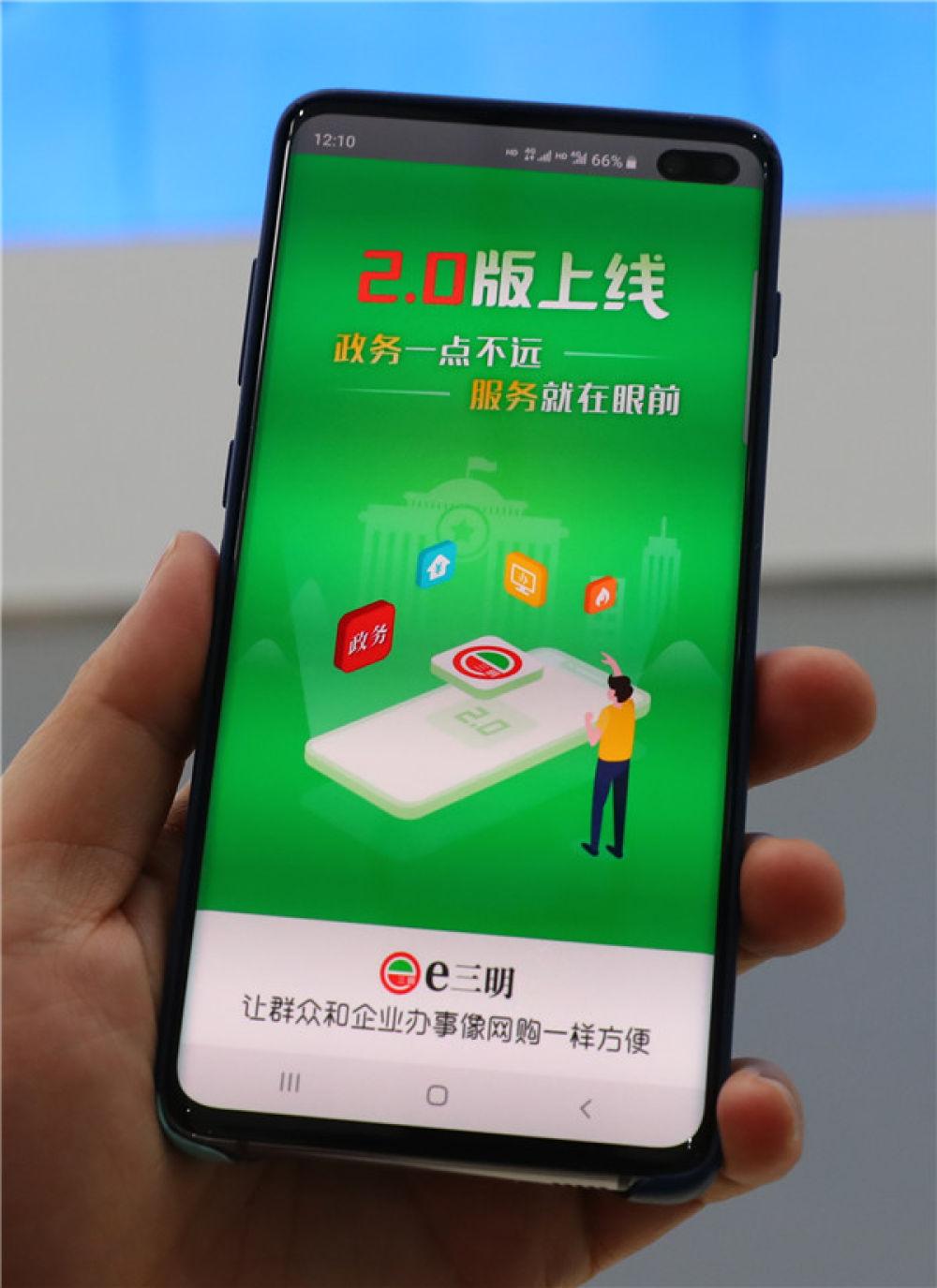 """这是11月14日拍摄的""""E三明""""手机APP。新华社记者 龚兵 摄"""