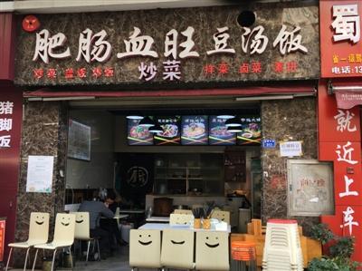店铺注册地是一家餐馆