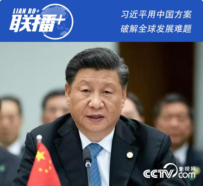 联播+ | 习近平用中国方案?#24179;?#20840;球发展难题