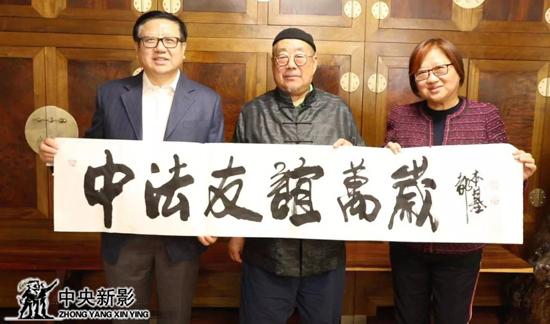 左起:制片人辛少毅、书画家都本基、导演辛少英