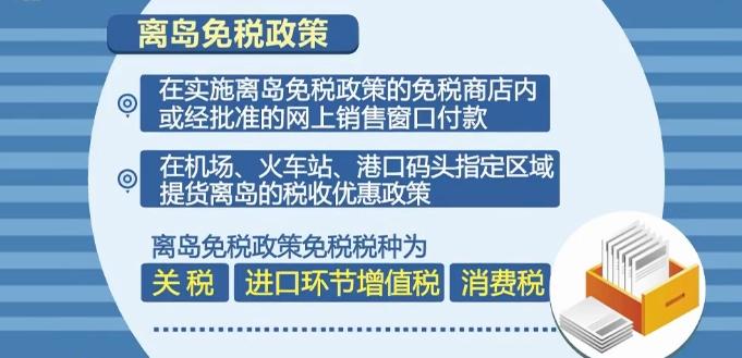 7月1日海南离岛旅客免税购物额度提高至10万元