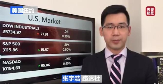 多国股市交易中断约3小时 纳指再度刷新收盘纪录
