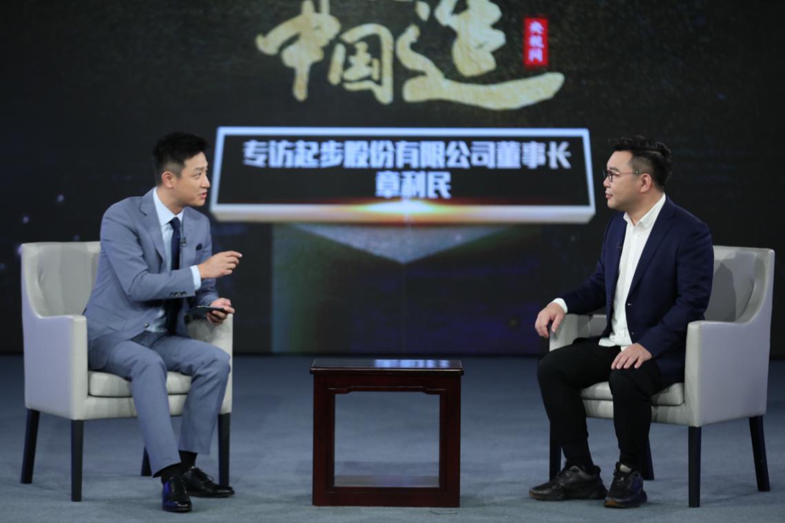 央视网《人人都爱中国造》专访起步股份董事长章利民