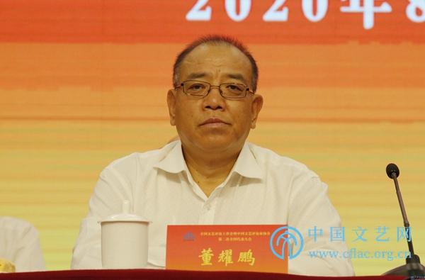 中国文联党组成员、书记处书记董耀鹏出席会议。中国文艺网 胡艳琳 摄