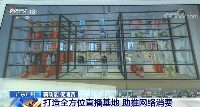 广州打造全方位直播基地 为互联网营销新模式提供力量