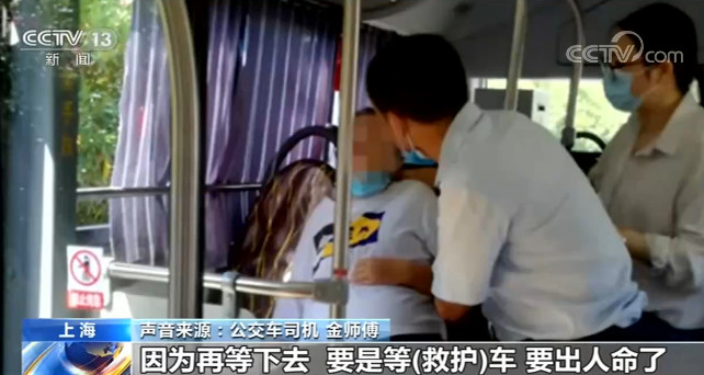 孕妇突发不适 公交车司机协同乘客将其送往医院