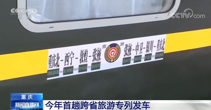 重庆今年首趟跨省旅游专列发车 搭乘420名乘客