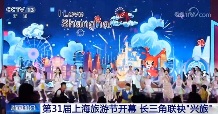 第31届上海旅游节在上海南京路拉开帷幕 为第一次多地联合办节