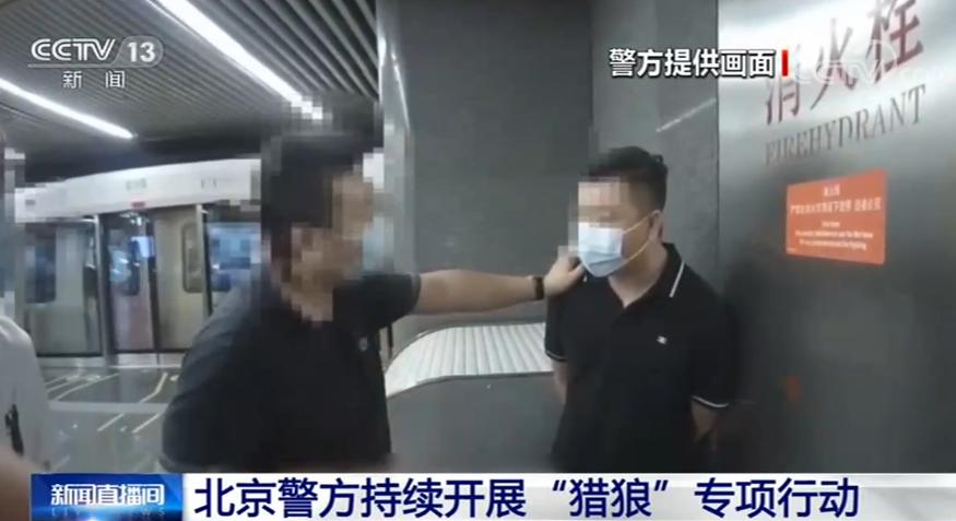 """百事注册:北京警方持续开展""""猎狼""""专项行动"""