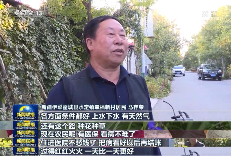 努力建设新时代中国特色社会主义新疆
