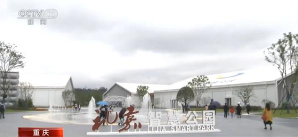 黑科技加持带来新魅力 智慧公园吸引游客参观
