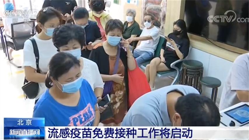 北京市流感疫苗免費接種工作將于10月中旬啟