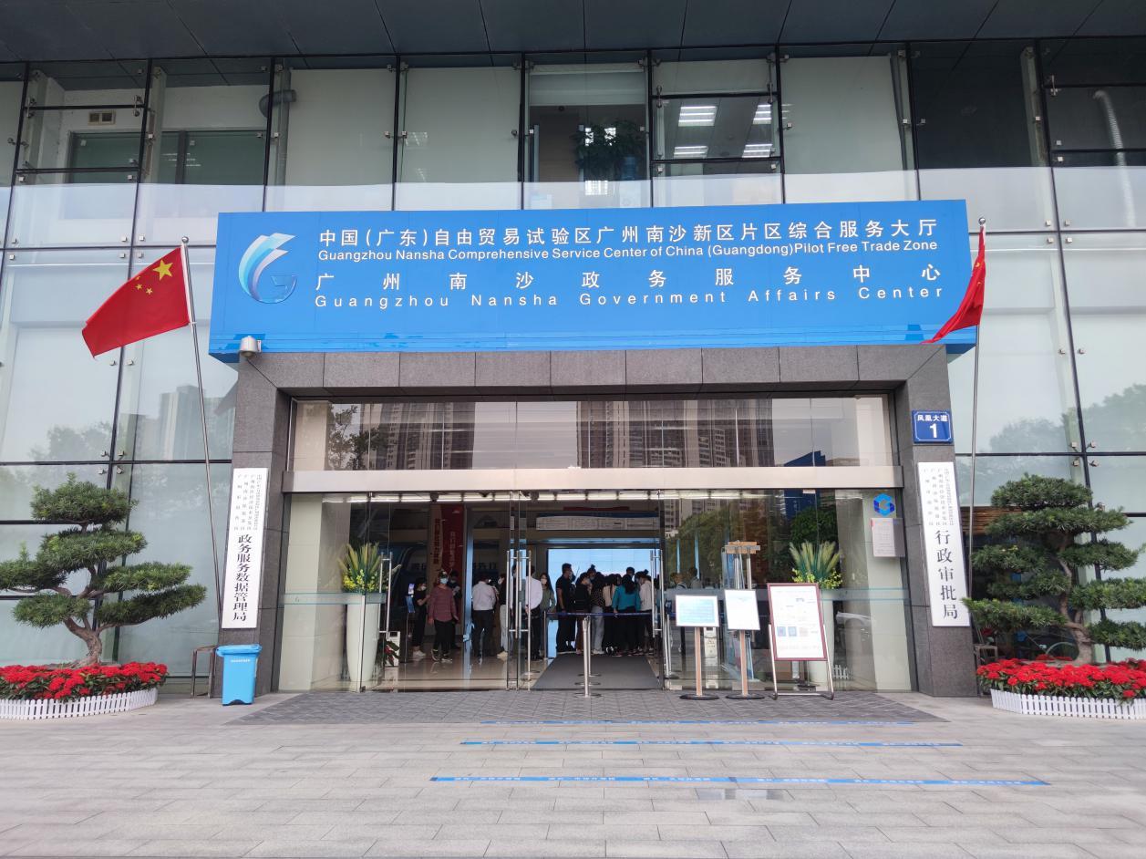 广州南沙政务服务中心