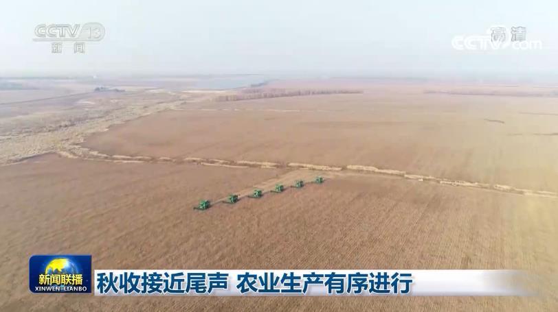 秋收接近尾声 农业生产有序进行
