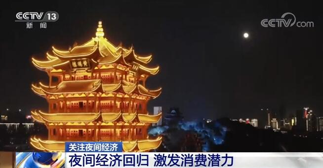 中国经济增速由负转正 夜间旅游市场复苏快于本地夜生活