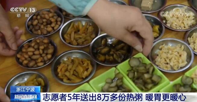 顺达娱乐:浙江宁波:志愿者5年送出8万多份热粥 暖胃更暖心