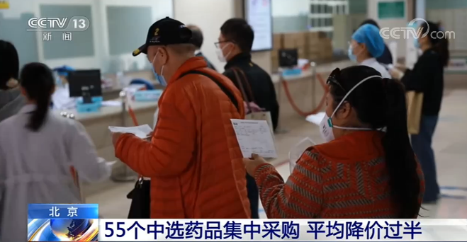 第三批国家组织药品集中采购55个中选药品在北京市正式执行