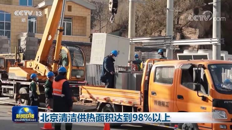 北京市大力实施清洁能源采暖工作 今年清洁供热面积达到98%以上