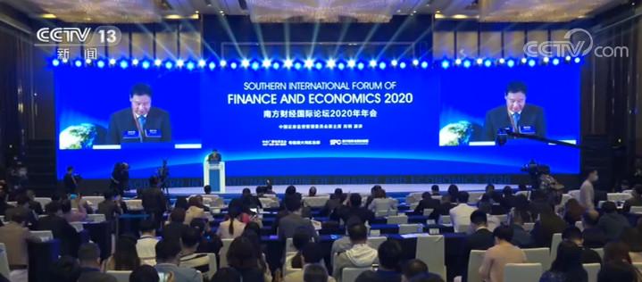 南方财经国际论坛2020年年会召开 业内多位专家参与