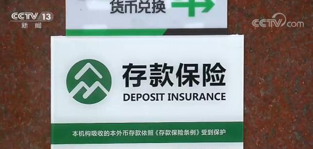 银行机构全面启用存款保险标识 并进行推广