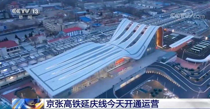 京张高铁延庆线正式投运 26分钟可从市区到延庆