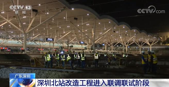 深圳北站改造工程进入联调联试阶段 作用重大