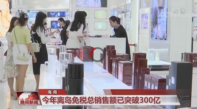 海南自贸港成绩显著 今年离岛免税总销售额已突破300亿