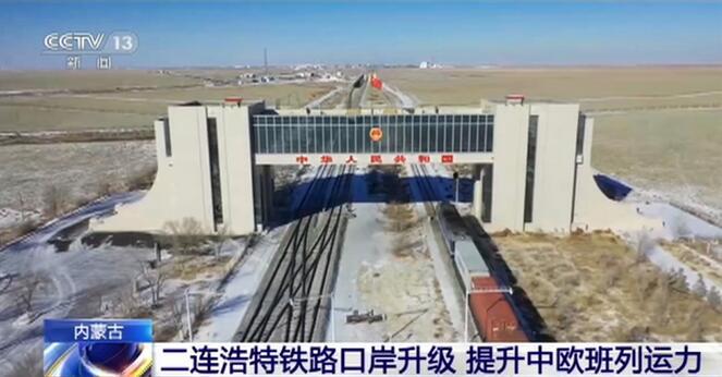 出入境接发能力再次提高 二连浩特铁路口岸升级