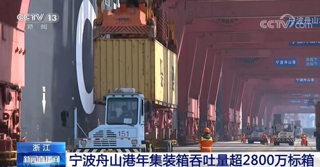 浙江宁波舟山港年集装箱吞吐量创历史新高 加速增长态势延续