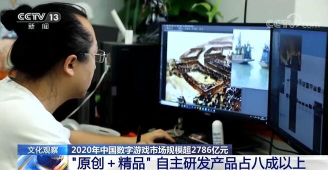 新技术推动创新发展 我国数字游戏市场规模超2786亿元