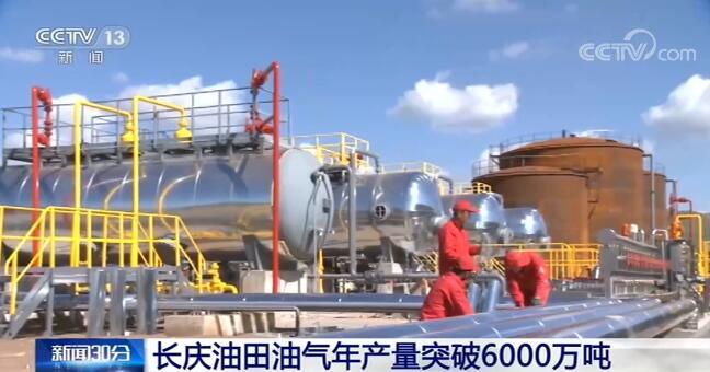 我國石油工業發展跨上新高度 長慶油田年產油氣當量突破六千萬噸