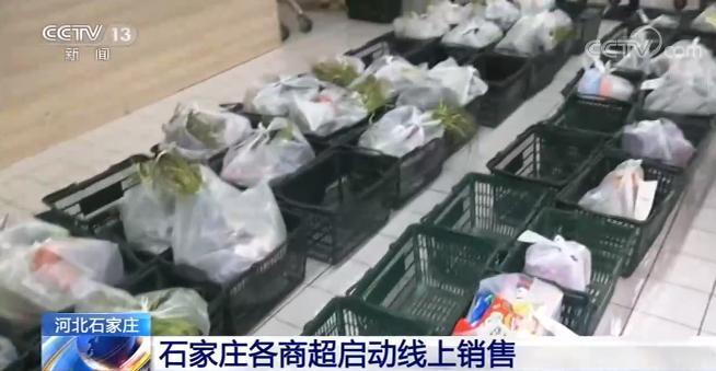 河北石家庄:全力保障居民居家生活物资供应