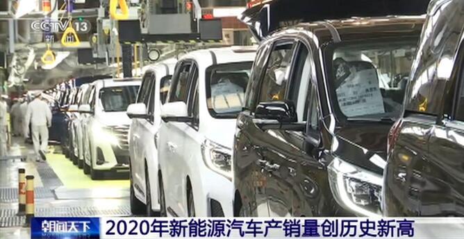 汽车消费政策的推动下 我国新能源汽车产销量创历史新高