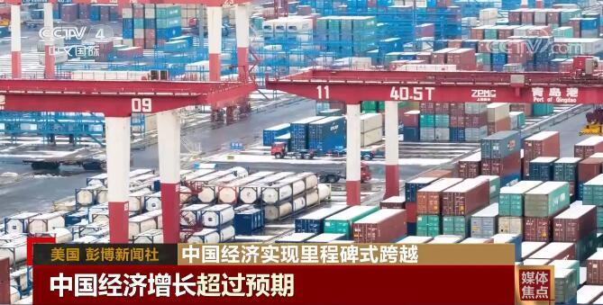 中国经济实现里程碑式跨越 外媒纷纷预测未来良好趋势
