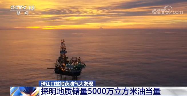 《【恒达代理注册】珠江口盆地油气田探明地质储量达5000万立方米油当量》