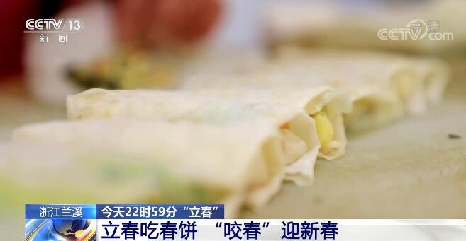 """浙江兰溪:立春吃春饼 """"咬春""""迎新春"""
