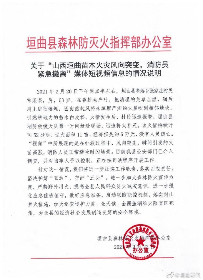 """山西垣曲:""""消防员救火时紧急撤离""""系因风向突变,正常避险"""