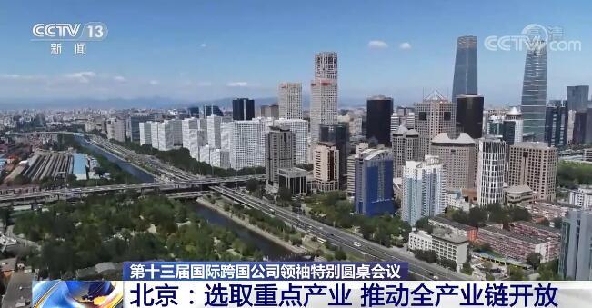 未来五年 北京将选取重点产业推动全产业链开放