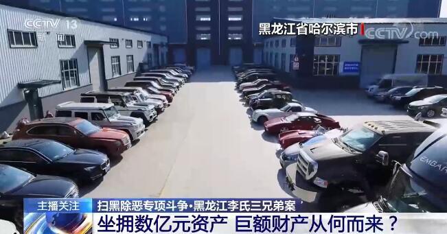 黑龙江李氏三兄弟曾经多嚣张?电话录音和手机视频曝光惊人言论