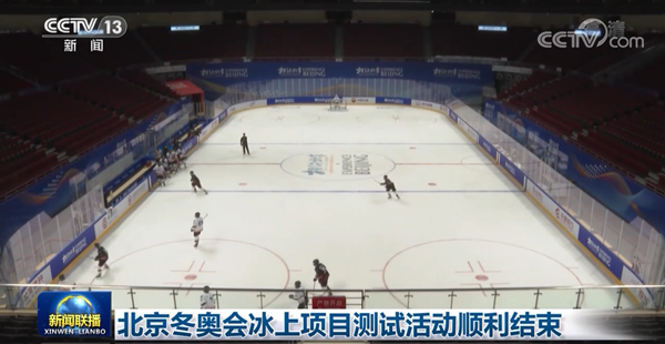 北京冬奥会冰上项目测试活动结束 五大方面进展顺利