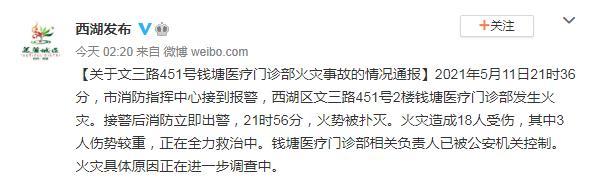 浙江杭州一醫療門診部發生火災已致18人受傷,3人傷勢較重