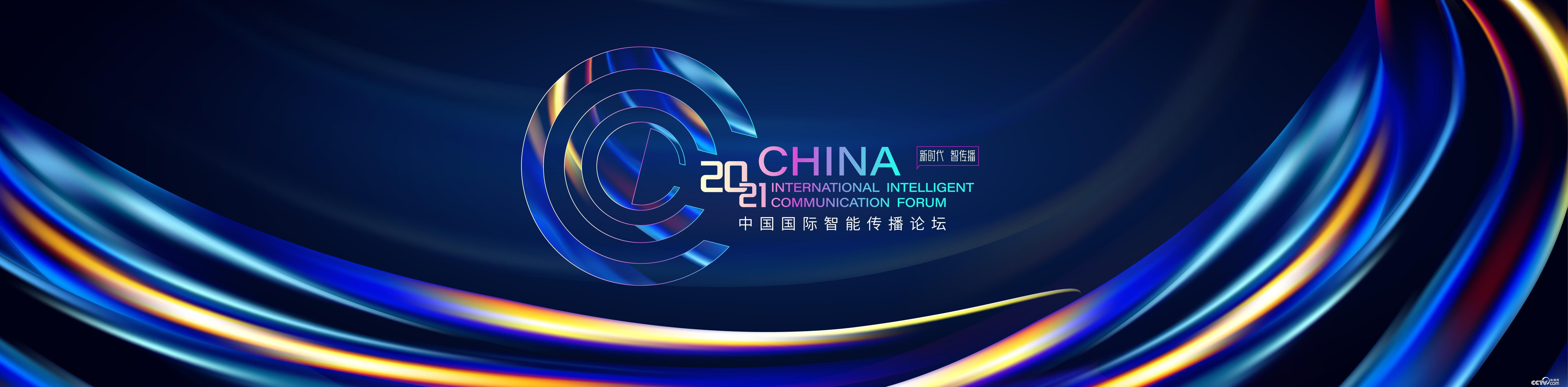 """智""""彙""""無錫!2021中國國際智能傳播論壇四大看點敬請期待"""